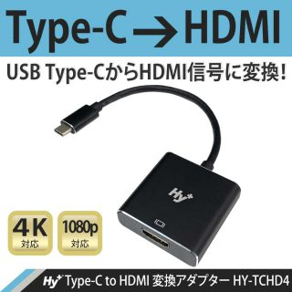 Hy+ Type-C to HDMI 変換アダプター HY-TCHD4 4K映像対応(Xperia1 Galaxy S10 S10+ S9 S9+ S8 S8+ Huawei P20 P20 Pro対応) ブラック