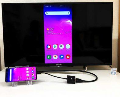 Galaxy S10+をミラーリングでテレビに映し出す方法。(Type-C to HDMI 変換アダプター HY-TCHD4)