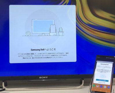 Galaxy Note9でSamsung DeX(PCモード)をパソコンと同じように使う方法