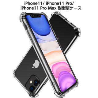 Hy+ iPhone 11、11Pro、11Pro Max TPUケース 米軍MIL規格 衝撃吸収ポケット内蔵