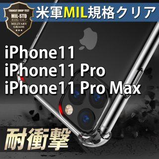Hy+ iPhone 11、11Pro、11Pro Max TPUケース 米軍MIL規格 衝撃吸収ポケット内蔵 (クリーニングクロス付き)