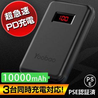Hy+ Yoobao 10000mAh モバイルバッテリー PD 超急速充電対応 最大18W HY-PD10000 Type-Cケーブル付属 ブラック
