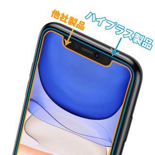 iPhone11 11Pro 11ProMax用 強度3倍の強化ガラスで液晶を全面保護するガラスフィルム