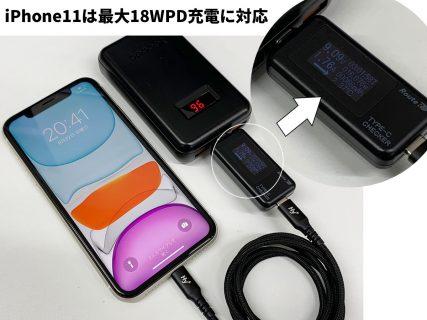 iPhone11を30分で約50%まで充電回復出来る、急速(18W)PD充電方法のご紹介