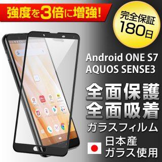Hy+ AQUOS sense3 SH-02M SHV45 SH-M12 Android One S7 SH-RM12 W硬化製法 ガラスフィルム 一般ガラスの3倍強度 全面保護 全面吸着 日本産ガラス ブラック