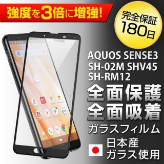 Hy+ AQUOS sense3 SH-02M SHV45 Android One S7 lite SH-RM12 W硬化製法 ガラスフィルム 一般ガラスの3倍強度 全面保護 全面吸着 日本産ガラス使用 厚み0.33mm ブラック