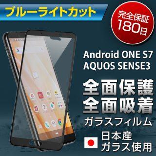 Hy+ AQUOS sense3 SH-02M SHV45 SH-M12 Android One S7 SH-RM12 W硬化製法 ブルーライトカット ガラスフィルム 3倍強度 全面保護 全面吸着 日本産ガラス ブラック
