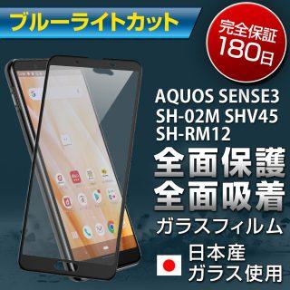 Hy+ AQUOS sense3 SH-02M SHV45 Android One S7 lite SH-RM12 W硬化製法 ブルーライトカット ガラスフィルム 3倍強度 全面保護 全面吸着 日本産ガラス ブラック
