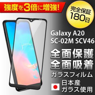 Hy+ Galaxy A20 SC-02M SCV46 W硬化製法 ガラスフィルム 一般ガラスの3倍強度 全面保護 全面吸着 日本産ガラス使用 厚み0.33mm ブラック