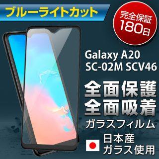 Hy+ Galaxy A20 SC-02M SCV46 W硬化製法 ブルーライトカット ガラスフィルム 一般ガラスの3倍強度 全面保護 全面吸着 日本産ガラス使用 厚み0.33mm ブラック