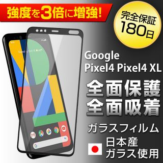 Hy+ Google Pixel4 Pixel4 XL W硬化製法 ガラスフィルム 一般ガラスの3倍強度 全面保護 全面吸着 日本産ガラス使用 厚み0.33mm