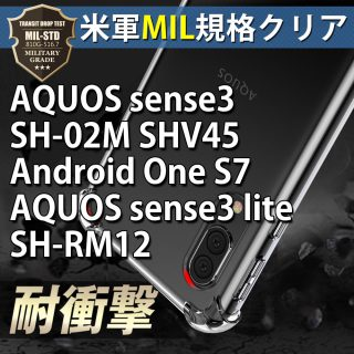 Hy+ AQUOS sense3 SH-02M SHV45 Android One S7 lite SH-RM12 TPU ケース 米軍MIL規格 衝撃吸収ポケット内蔵 ストラップホール付き (クリーニングクロス付き) 透明クリア