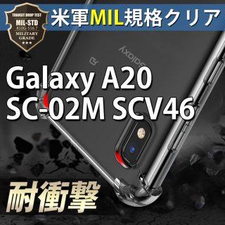 Hy+ Galaxy A20 SC-02M SCV46 TPUケース 米軍MIL規格 衝撃吸収ポケット内蔵 ストラップホール付き (クリーニングクロス付き) 透明クリア