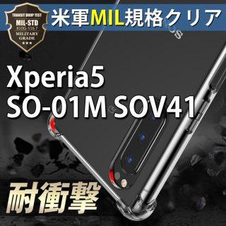 Hy+ Xperia5 SO-01M SOV41 TPUケース 米軍MIL規格 衝撃吸収ポケット内蔵 ストラップホール付き (クリーニングクロス付き) 透明クリア