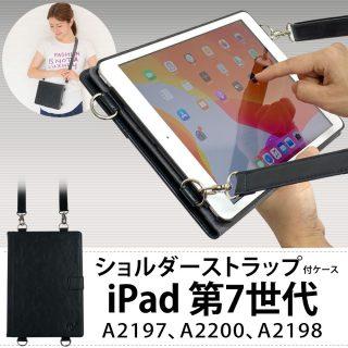 Hy+ iPad 第7世代(A2197、A2200、A2198) PU ショルダー ケース 肩掛けストラップ付き (カードホルダー、ハンドストラップ付き) ブラック