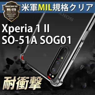 Hy+ Xperia 1 II 耐衝撃 ケース SO-51A SOG01 カバー ストラップホール 米軍MIL規格 クリア 衝撃吸収ポケット内蔵 TPU ケース