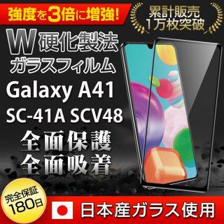Hy+ Galaxy A41 フィルム SC-41A SCV48 ガラスフィルム W硬化製法 一般ガラスの3倍強度 全面保護 全面吸着 日本産ガラス使用 厚み0.33mm ブラック