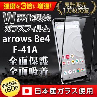 Hy+ arrows Be4 フィルム F-41A ガラスフィルム W硬化製法 一般ガラスの3倍強度 全面保護 全面吸着 日本産ガラス使用 厚み0.33mm ブラック