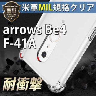 Hy+ arrows Be4 耐衝撃 ケース F-41A カバー ストラップホール 米軍MIL規格 クリア 衝撃吸収ポケット内蔵 TPU ケース 透明クリア