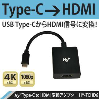 Hy+ Type-C to HDMI 変換アダプター HY-TCHD6 4K映像対応(Xperia5 Xperia1ii AQUOS R5G Galaxy S20 5G/S20+/S10/S10+/S9/S9+/S8/ S8+対応) ブラック