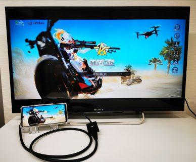 AQUOS R5Gをミラーリングしてテレビに出力させてみました(Type-C to HDMI変換アダプターHY-TCHD6)