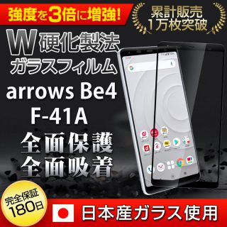 Hy+ arrows Be4 フィルム F-41A ガラスフィルム W硬化製法 一般ガラスの3倍強度 全面保護 全面吸着 日本産ガラス使用 厚み0.33mm