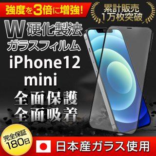 Hy+ iPhone12 mini フィルム ガラスフィルム W硬化製法 一般ガラスの3倍強度 全面保護 全面吸着 日本産ガラス使用 厚み0.33mm ブラック