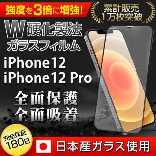 Hy+ iPhone12 iPhone12 Pro フィルム ガラスフィルム W硬化製法 一般ガラスの3倍強度 全面保護 全面吸着 日本産ガラス使用 厚み0.33mm ブラック