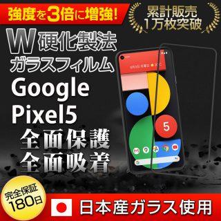 Hy+ Google Pixel5 フィルム ガラスフィルム W硬化製法 一般ガラスの3倍強度 全面保護 全面吸着 日本産ガラス使用 厚み0.33mm ブラック