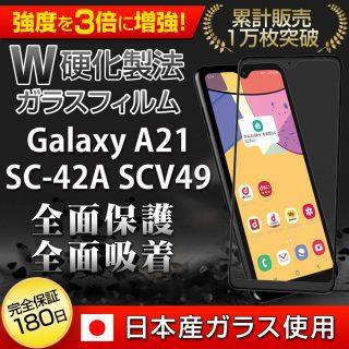 Hy+ Galaxy A21 フィルム SC-42A SCV49 ガラスフィルム W硬化製法 一般ガラスの3倍強度 全面保護 全面吸着 日本産ガラス使用 厚み0.33mm ブラック