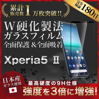 Hy+ Xperia 5 ii フィルム SO-52A SOG02 ガラスフィルム W硬化製法 一般ガラスの3倍強度 全面保護 全面吸着 日本産ガラス使用 厚み0.33mm ブラック