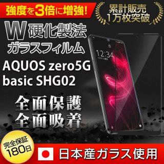 Hy+ AQUOS zero5G basic DX フィルム SHG02 ガラスフィルム W硬化製法 一般ガラスの3倍強度 全面保護 全面吸着 日本産ガラス使用 厚み0.33mm ブラック