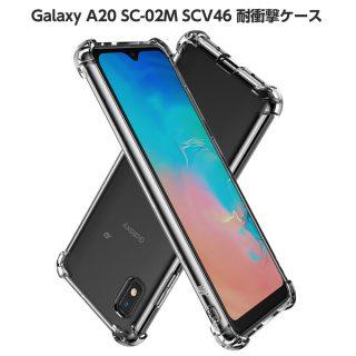 Hy+ Galaxy A20 SC-02M SCV46 TPUケース 米軍MIL規格 衝撃吸収ポケット内蔵 ストラップホール付き (クリーニングクロス付き)