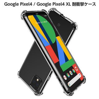 Hy+ Google Pixel4 Pixel4 XL TPUケース 米軍MIL規格 衝撃吸収ポケット内蔵 ストラップホール付き (クリーニングクロス付き)