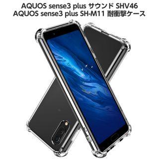 Hy+ AQUOS sense3 plus ケース SHV46 カバー ストラップホール 米軍MIL規格 クリア 衝撃吸収ポケット内蔵 TPU 耐衝撃ケース