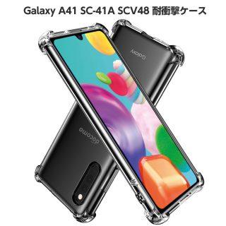Hy+ Galaxy A41 耐衝撃 ケース SC-41A SCV48 カバー ストラップホール 米軍MIL規格 クリア 衝撃吸収ポケット内蔵 TPU ケース