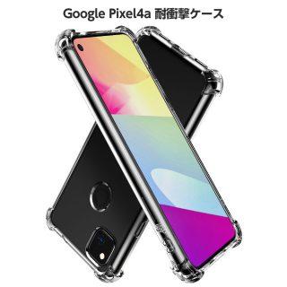 Hy+ Google Pixel4a 耐衝撃 ケース カバー ストラップホール 米軍MIL規格 クリア 衝撃吸収ポケット内蔵 TPU ケース