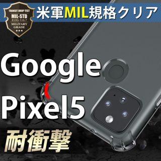 Hy+ Google Pixel5 耐衝撃 ケース カバー ストラップホール 米軍MIL規格 クリア 衝撃吸収ポケット内蔵 TPU ケース