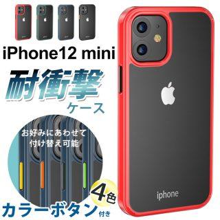 Hy+ iPhone12 mini カラーボタン 耐衝撃 ケース ストラップホール 米軍MIL規格 TPU PCケース