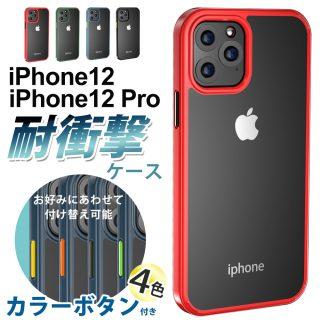 Hy+ iPhone12 iPhone12 Pro カラーボタン 耐衝撃 ケース ストラップホール 米軍MIL規格 TPU PC ケース