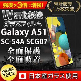 Hy+ Galaxy A51 フィルム SC-54A SCG07 ガラスフィルム W硬化製法 一般ガラスの3倍強度 全面保護 全面吸着 日本産ガラス使用 厚み0.33mm ブラック