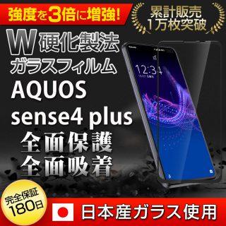 Hy+ AQUOS sense4 Plus フィルム ガラスフィルム W硬化製法 一般ガラスの3倍強度 全面保護 全面吸着 日本産ガラス使用 厚み0.33mm ブラック