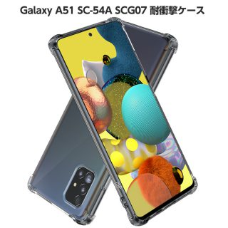 Hy+ Galaxy A51 耐衝撃 SC-54A SCG07 ケース カバー ストラップホール 米軍MIL規格 クリア 衝撃吸収ポケット内蔵 TPU ケース
