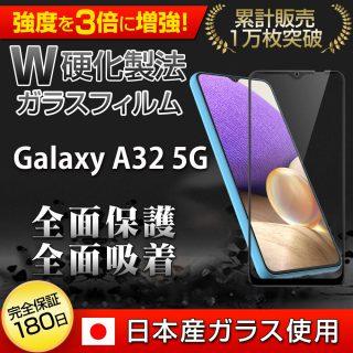 Hy+ Galaxy A32 フィルム SCG08 ガラスフィルム W硬化製法 一般ガラスの3倍強度 全面保護 全面吸着 日本産ガラス使用 厚み0.33mm ブラック