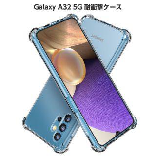 Hy+ Galaxy A32 耐衝撃 ケース SCG08 カバー ストラップホール 米軍MIL規格 クリア 衝撃吸収ポケット内蔵 TPU ケース 透明クリア
