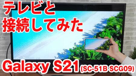Galaxy S21 5Gをミラーリングしてテレビに出力させてみました(Type-C to HDMI変換アダプターHY-TCHD8)