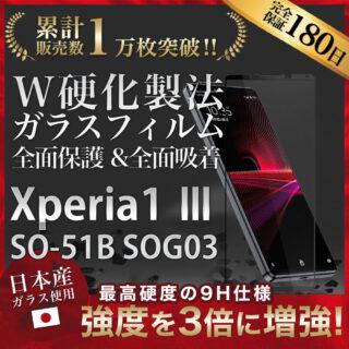 Hy+ Xperia1 III フィルム SO-51B SOG03 ガラスフィルム W硬化製法 一般ガラスの3倍強度 全面保護 全面吸着 日本産ガラス使用 厚み0.33mm
