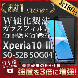 Hy+ Xperia10 III フィルム SO-52B SOG04 ガラスフィルム W硬化製法 一般ガラスの3倍強度 全面保護 全面吸着 日本産ガラス使用 厚み0.33mm ブラック