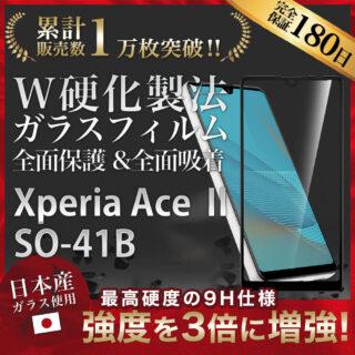Hy+ Xperia Ace II フィルム SO-41B ガラスフィルム W硬化製法 一般ガラスの3倍強度 全面保護 全面吸着 日本産ガラス使用 厚み0.33mm ブラック