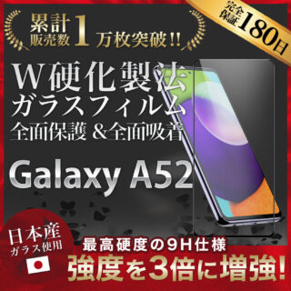 Hy+ Galaxy A52 フィルム ガラスフィルム W硬化製法 一般ガラスの3倍強度 全面保護 全面吸着 日本産ガラス使用 厚み0.33mm